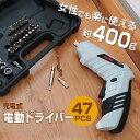 【期間限定★300円offクーポン】電動ドライバー セット 小型 充電式 47点セット USB充電式 変形 ビットセット コード…