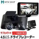 車内も同時に撮れる ドライブレコーダー 360度 全方位 同時録画可能 バックカメラ付き 前後 2カメラ 日本製ソニーレン…