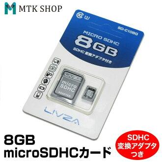 고속 MicroSD 카드 1장 Class10 [LIVZA](SD-C108G) microSDHC 고속 데이터 전송(최저 10 MB/sec) SD카드 마이크로 메모리 카드[옵션품][]