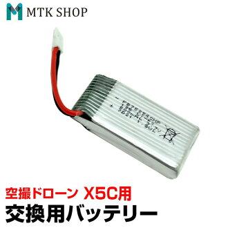 支持供雄蜂X5C使用的電池(X5C-BT)備用品電池附件的機種:X5C