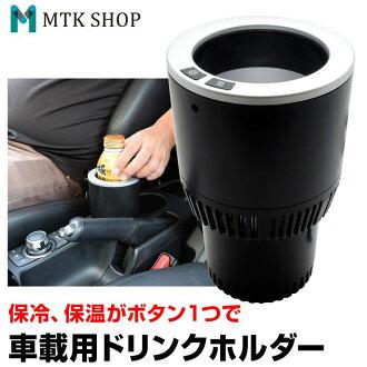 樂天超級市場SALE期間車載用冷溫飲料持有人保溫冷卻(YR-320)