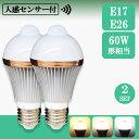 人感センサー ライト 人感センサー LED電球 E17 人感センサー led電球 人感センサーライト 2個セット E26 自動点灯 自…