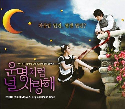 【送料無料/DM便発送】【K-POP・ドラマOST】運命のように君を愛してる OST(MBC TVドラマ)(韓国版) [Import]