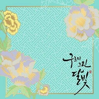 구름이 그린 달빛 OST 대한민국 드라마 OST (KBS) (대한민국 판) [Import]