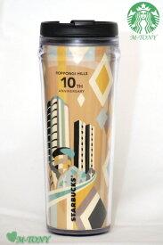 Starbucks スターバックス六本木ヒルズ 10周年 記念 タンブラー355ml(12oz)、ギフト包装/スタバ/タンブラー/マグ/クリスマス/バレンタイン/ハロウィン