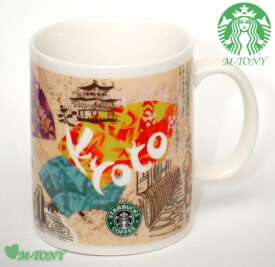 Starbucks スターバックス 京都 旧ロゴ ご当地限定マグカップkyoto 400ml、ギフト包装発送☆スタバ/タンブラー/マグ