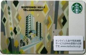 [送料無料]Starbucks スターバックス日本カード 六本木ヒルズ 10周年記念カード/送料無料/クリックポスト発送/スタバ/タンブラー/マグ