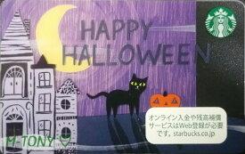 [送料無料]Starbucks スターバックス日本カード 2017ホーンテッドハウス ハロウィン Halloween カード/送料無料/クリックポスト発送/スタバ/タンブラー/マグ/クリスマス/バレンタイン/ハロウィン