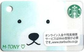 [送料無料]Starbucks スターバックス日本カードシロクマ☆ミニカード/送料無料/クリックポスト発送/スタバ/タンブラー/マグ/クリスマス/バレンタイン/ハロウィン