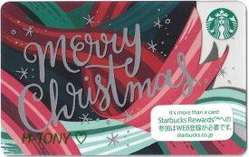 [送料無料]Starbucks スターバックス日本カード 2018メリークリスマス カード/送料無料/クリックポスト発送/スタバ/タンブラー/マグ/クリスマス/バレンタイン/ハロウィン