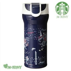 Starbucks スターバックスホリデー2015ハンディーステンレスタンブラーポータークラシック PORTER CLASSIC 360mlギフト包装☆スタバ/タンブラー/マグ/クリスマス/バレンタイン/ハロウィン