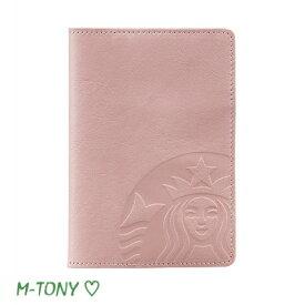 Starbucks スターバックスコーヒー エクスプローラー パスポートケース /送料無料/クリックポスト発送/ギフト包装/海外限定品/日本未発売/スタバ/タンブラー/マグ