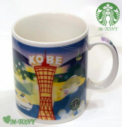 Starbucks スターバックス神戸 旧ロゴ ご当地限定マグカップ kobe 400ml、ギフト包装発送☆スタバ/タンブラー/マグ