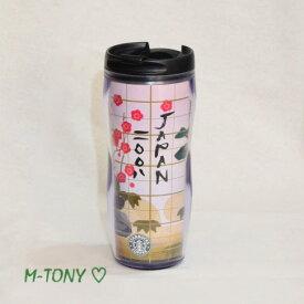 Starbucks スターバックス2008 JAPAN タンブラー旧ロゴ 350ml(12oz)☆ギフト包装発送/スタバ/タンブラー/マグ