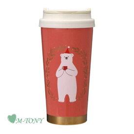 Starbucks スターバックスホリデー 2019 ステンレス ToGo ロゴタンブラー ポーラーベア コーラル473ml /スタバ/タンブラー/マグ/クリスマス/バレンタイン/ハロウィン