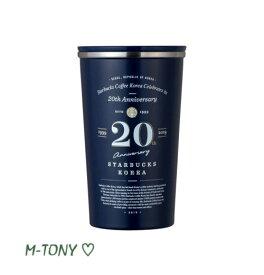 Starbucks スターバックス韓国 20周年記念 マーキュリー タンブラー355ml ギフト包装/海外限定品/日本未発売/スタバ/タンブラー/マグ/クリスマス/バレンタイン/ハロウィン