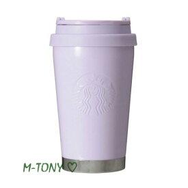 Starbucks スターバックスSS ステンレス ToGo ロゴタンブラー パールラベンダー355ml(12oz)、ギフト包装/スタバ/タンブラー/マグ/クリスマス/バレンタイン/ハロウィン