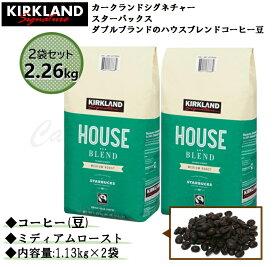 【2袋セット】コストコ カークランドシグネチャーとスターバックスのダブルブランドのハウスブレンドコーヒー豆 costco Kirkland Signature STARBUCKS House Blend Coffee (Whole Bean) 2.26kg