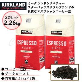 【2袋セット】カークランドシグネチャーとスターバックスのダブルブランドの良質なエスプレッソコーヒー豆 Kirkland Signature STARBUCKS Espresso Blend Coffee(Whole Bean) 2.26kg