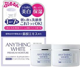 【2個セット】エニシングホワイト プレミアムモイスチャー120g×2