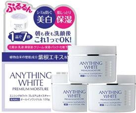 【3個セット】エニシングホワイト プレミアムモイスチャー120g×3