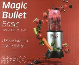 ショップジャパン マジックブレット ベーシック MGTB01KD フードプロセッサー ミキサー