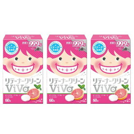 リテーナークリーン ViVa 60錠×3箱 歯列矯正している人のリテーナー洗浄剤 3箱 商品種別 V06
