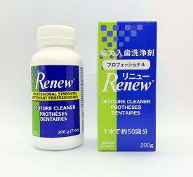強力入れ歯洗浄剤!Renew リニュー 200g 商品種別 V06