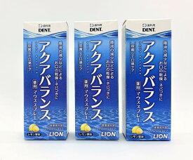 ライオン アクアバランス(AQUA BALANCE)薬用マウススプレー(30mL)×3個 歯科専売品 商品種別 V06