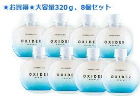 【お買得8個セット】OXIDER(オキサイダー) 二酸化塩素ゲル剤 (大容量320g×8個、20畳で約3ヶ月)