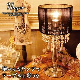 テーブルランプ デスクランプ 卓上ランプ シェード ピンク ホワイト クリーム ブラック ゴールド ベッドサイド 卓上ライト テーブルライト ノワイエ OB-052-1T