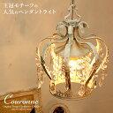 ペンダントライト Couronne クロンヌ 1灯 シャンデリア 王冠 クラウン OV-020-1 アンティークホワイト アンティークブラウン