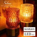 無段階調光 テーブルランプ アンティーク ガラス ベッドサイド ナイトランプ プレゼント 寝室 レトロ 授乳 ライト LED対応 OF-071-1