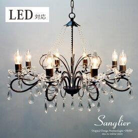 シャンデリア ブラック 黒 LED対応 8灯 8畳 クリスタルガラス リビング ダイニング 寝室 サングリエ OP-002-8
