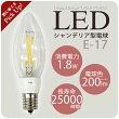 【LED電球】シャンデリア型(E-17)(LE-17-01)