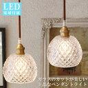 LED電球付属 ペンダントライト ガラス 北欧 アンティーク ペンダントランプ 1灯 高見え ダクトレール用 ライティング…