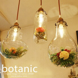 ペンダントライト LED電球付属 テラリウム ボトル フェイクグリーン アレンジ おしゃれ ガラス ボタニク GRN-00123