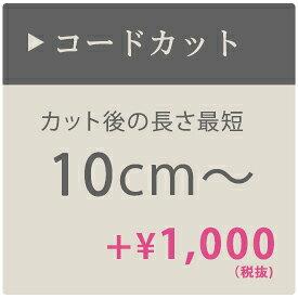 シャンデリア コードカット 【最短10cmから】ペンダントライト 加工