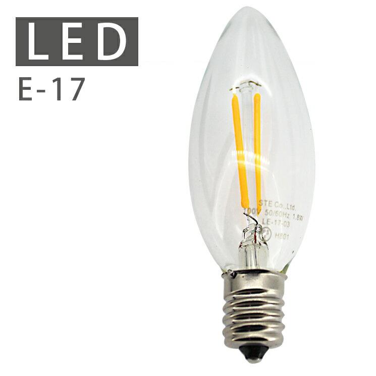 LED電球 シャンデリア led 電球 e17 e-17 口径 シャンデリア電球 シャンデリア球 シャンデリア型 キャンドル型 ろうそく型