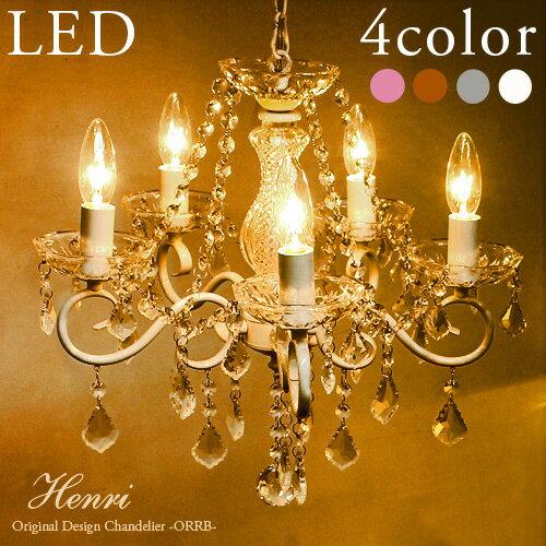 【エントリーでポイント5倍】選べる電球付き シャンデリア LED対応 5灯 照明 Henri アンリ アンティーク ホワイト ピンクゴールド シルバー ONS-025-5