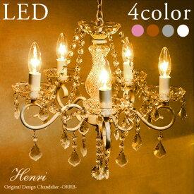 シャンデリア LED対応 5灯 照明 Henri アンリ アンティーク ホワイト ピンクゴールド シルバー クリスタルガラス ONS-025-5
