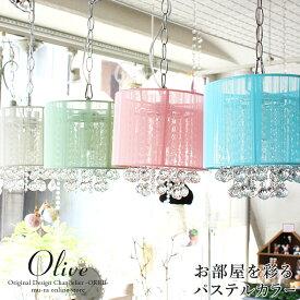 シャンデリア 1灯 シェードシャンデリア パステルカラー 紫 パープル ミントグリーン ピンク ブルー ホワイト ペンダントライト トイレ 玄関 階段 オリーヴ ONS-024-1
