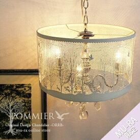 シャンデリア LED対応 3灯 シェードシャンデリア クリーム シェードランプ 北欧 インテリア Pommier ポミエ 子供部屋 照明 ONS-037-3H