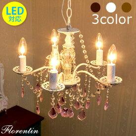 シャンデリア LED 5灯 北欧 子供部屋 照明 ピンク ホワイト ブラウン 天井照明 アンティーク調 フロランタン ONS-041-5