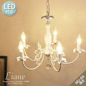 シャンデリア LED対応 シンプル 5灯 ホワイト アンティーク シンプル 天井照明 アイアン フレンチ シャビーシック リアーヌ ONV-7413-5