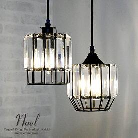 ペンダントライト ガラス ワイヤー デザイン照明 キッチン ダイニング ダクトレール対応 LED対応 Noel ノエル OBN-09789-1