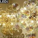 バブルシャンデリア リプロダクト 天井照明 10灯 ガラス サロン ランプ オーロラ アンバー シャボン玉 バロン 美容院 …