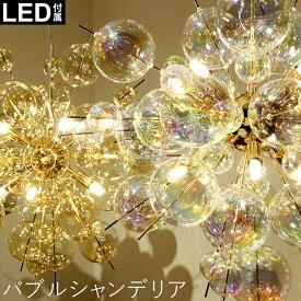 バブルシャンデリア リプロダクト 天井照明 10灯 ガラス サロン ランプ オーロラ アンバー シャボン玉 バロン 美容院 バブルランプ