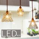 ペンダントライト ガラス LED専用 北欧 アンティーク ペンダントランプ 1灯 マシェリ シャビーシック ガラスペンダン…