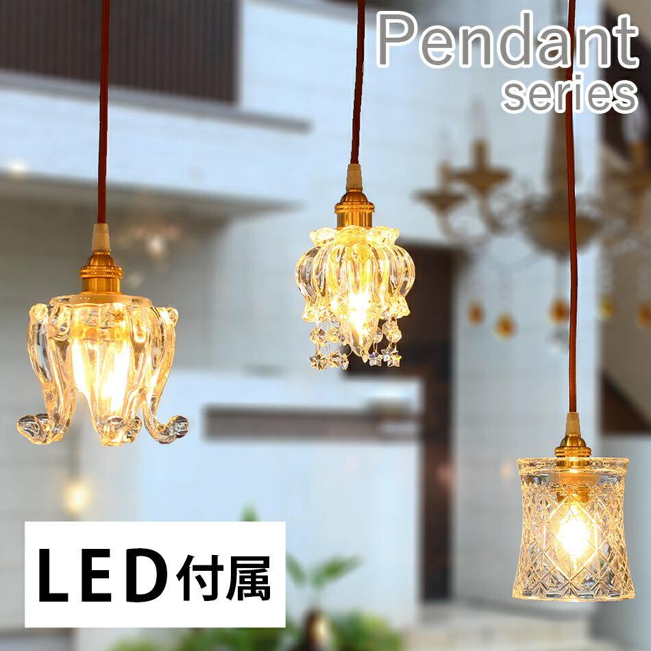 LED電球付属 ペンダントライト ガラス 北欧 アンティーク ペンダントランプ 1灯 マシェリ シャビーシック ガラスペンダントライトシリーズ